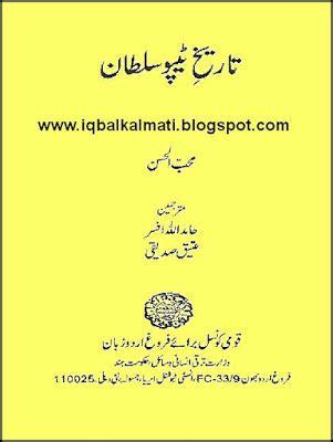Flood Essay In Urdu Language Essay On Flood In Pakistan  Custom Papers Written By